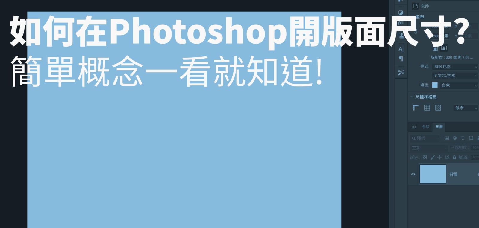 Photoshop 版面尺寸