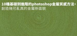 photoshop 金屬質感