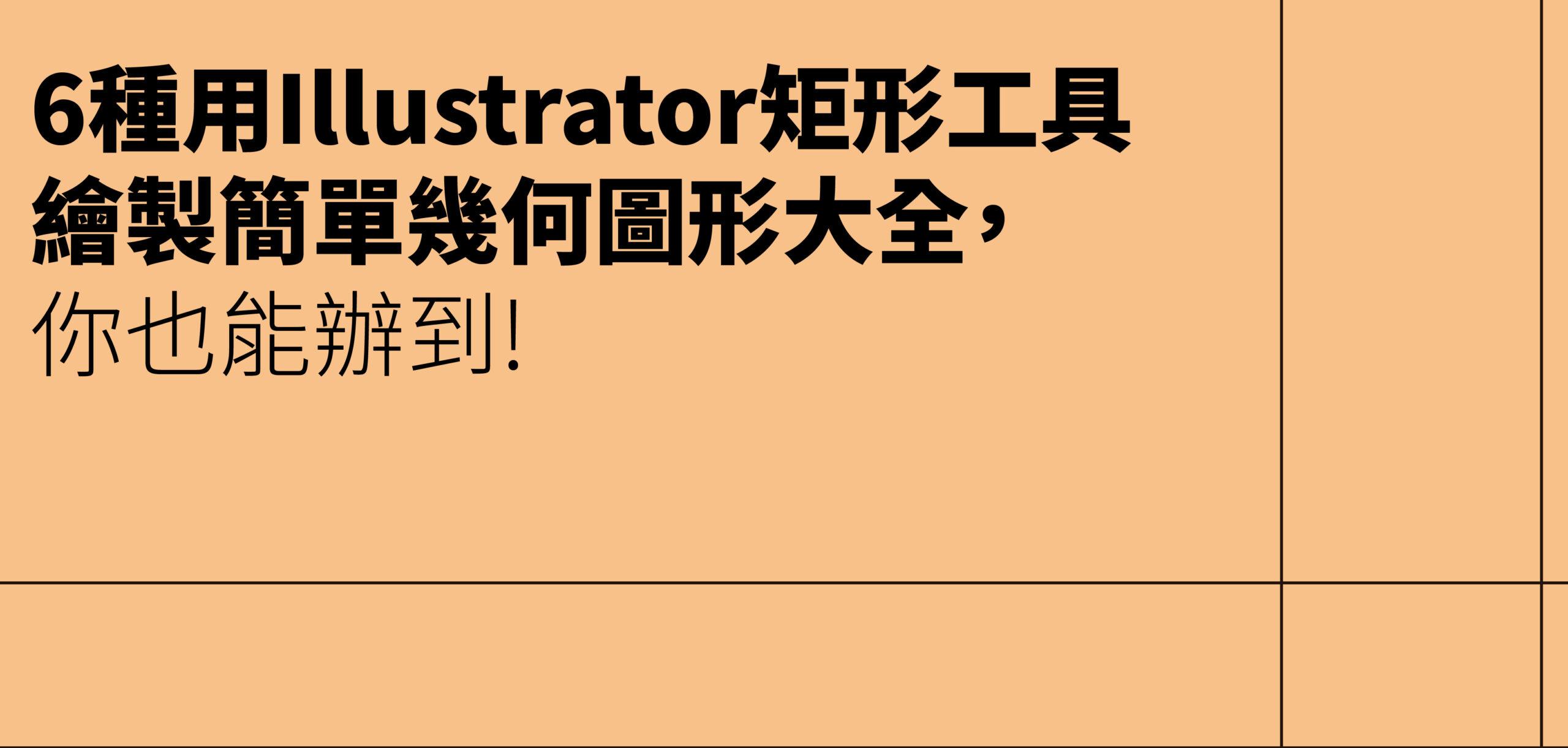 Illustrator 矩形工具