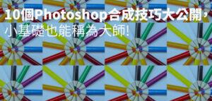 photoshop合成