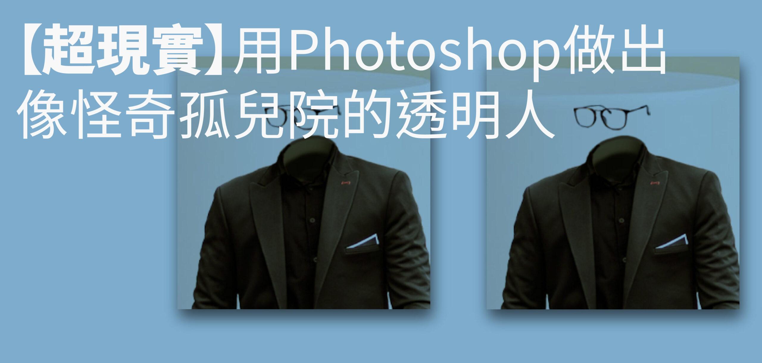 Photoshop 透明