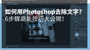 Photoshop去除文字