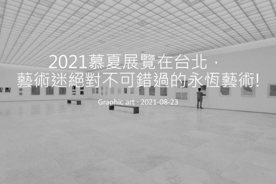 2021慕夏展覽